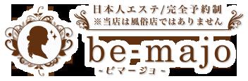 日暮里Be-majo~ビマージョ~。30代40代の女性セラピストによる本物のリンパマッサージ。