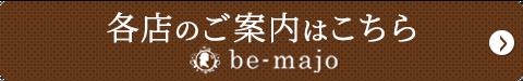 Bemajo市ヶ谷店